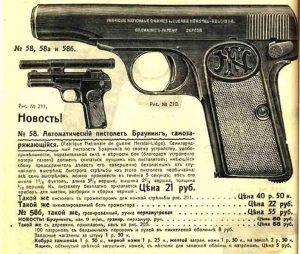 Оружие в дореволюционной России. Хватает денег – покупай